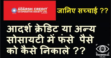 Adarsh Credit Co Operative Society Latest News Today in Hindi | Online Complaint #AdarshCredit 4