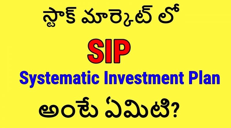 What is SIP-Systematic Investment Plan | How to Invest Money Saving in SIP | SMV NEWS 7