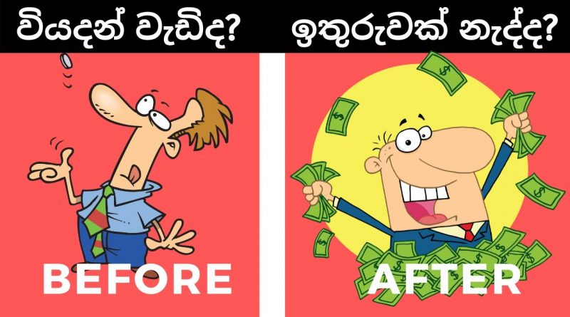 Save Money |Money Saving Tips in Sinhala |Top Savings Tip For Working People|Earn Money from Saving 7