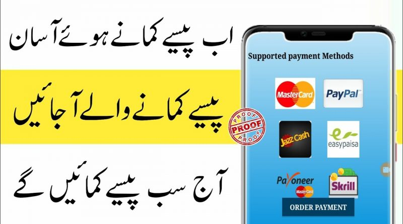 How to Earn Money Online From Application | New Real Earning App | Urdu Hindi Tutorial 7