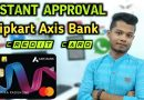 Apply Flipkart Axis Bank Credit Card Instant Approval