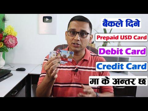 Debit Card vs Credit Card vs Prepaid Dollar Card | Bank ले दिने Card मा के अन्तर छ ? 1
