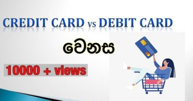 Credit Card vs Debit Card Sinhala Difference How to use cards 2
