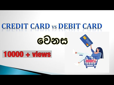 Credit Card vs Debit Card Sinhala Difference How to use cards 1