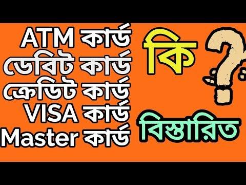 What is ATM card | Debit card | Credit Card | VISA Card | Master Card 1