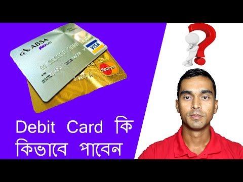 Debit Card in bangladesh।। How to get a debit card।।A-Z Bangla Tutorial🔥🔥 1