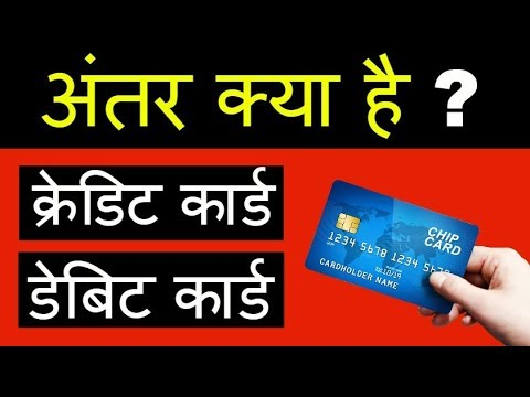 What is Credit Card And What Is Different Between Credit Card And Debit Card - Explained In Hindi 1