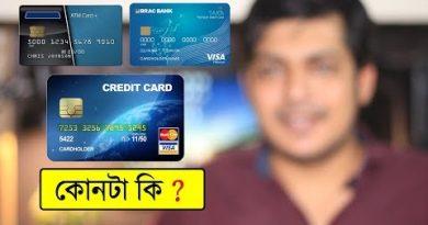 Basic details of ATM, Debit and Credit Cards in Bangla 3