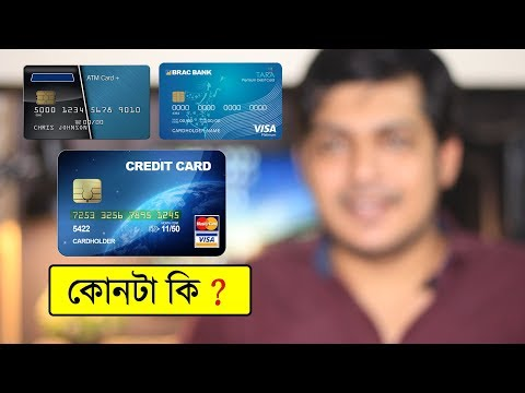 Basic details of ATM, Debit and Credit Cards in Bangla 6