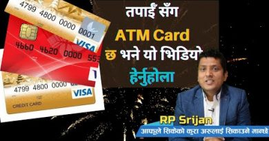 ATM Card, Debit Card And Credit Card फरक के छ ? 2