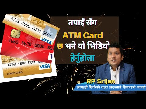 ATM Card, Debit Card And Credit Card फरक के छ ? 1