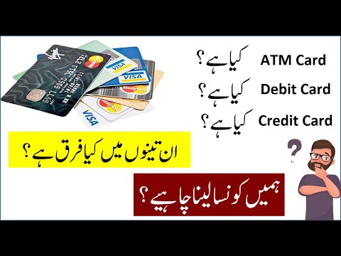 What is difference between Atm card debit card and credit card Explanation in Urdu/Hindi 1