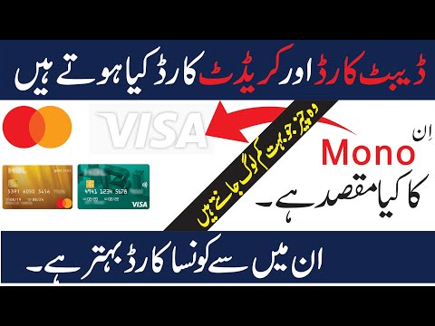 Difference Between Debit Card and Credit Card | Debit Card Aur Credit Card Main Kya Farq Hai 1
