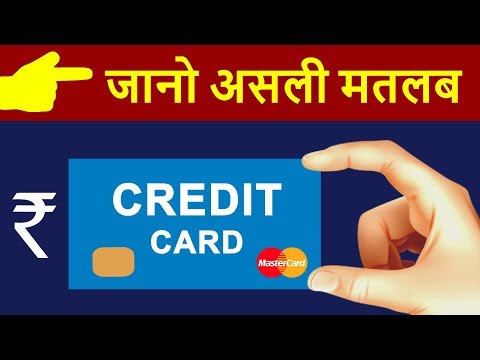 Credit Card vs Debit Card | What is Credit Card & How To Use | Disadvantage of Credit Card 3